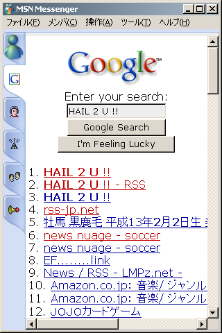 Google in MSN Messenger 6.0